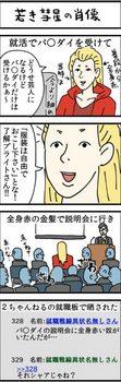 カズレーザー バンダイ事件が四コマ漫画.jpg