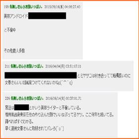 佐々木仁美 宮迫博之 浮気暴露.png