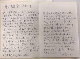 大宮エリー手紙.jpg